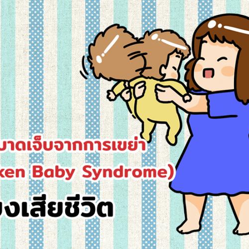 ทารกบาดเจ็บจากการเขย่า (Shaken Baby Syndrome) เสี่ยงเสียชีวิต