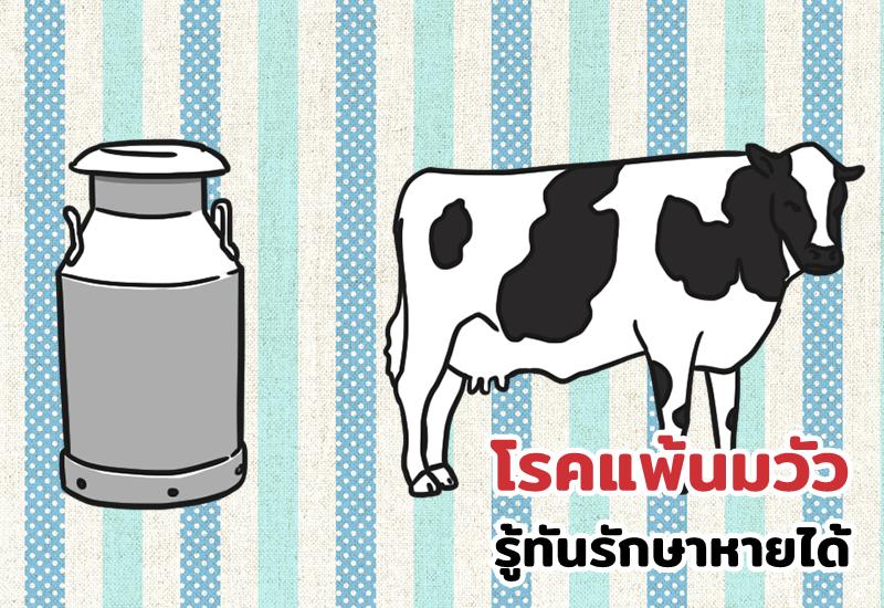 โรคแพ้นมวัว รู้ทันรักษาหายได้