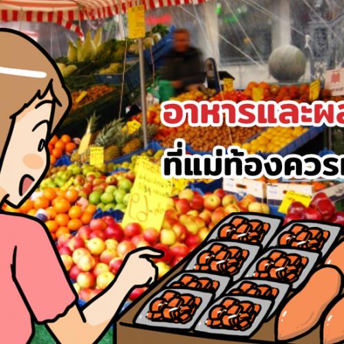 อาหารและผลไม้ที่แม่ท้องควรทาน