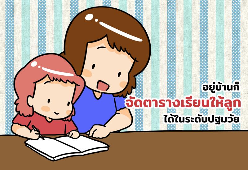 อยู่บ้านก็จัดตารางเรียนให้ลูกได้ในระดับปฐมวัย