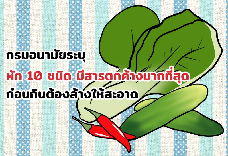 กรมอนามัยระบุผัก 10 ชนิด มีสารตกค้างมากที่สุด ก่อนกินต้องล้างให้สะอาด