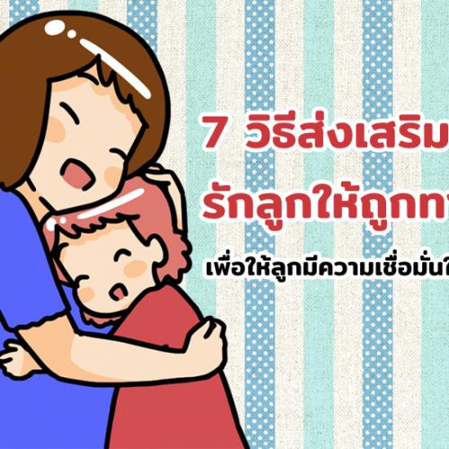 7 วิธีส่งเสริมและรักลูกให้ถูกทาง เพื่อให้ลูกมีความเชื่อมั่นในตัวเอง
