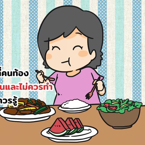 20 สิ่งที่คนท้องไม่ควรกินและไม่ควรทำ แม่ท้องควรรู้