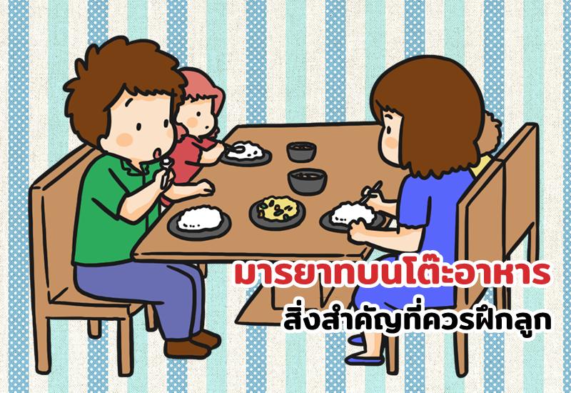 มารยาทบนโต๊ะอาหาร สิ่งสำคัญที่ควรฝึกลูก