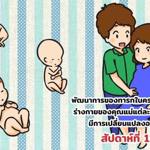 พัฒนาการของทารกในครรภ์และร่างกายของคุณแม่แต่ละสัปดาห์มีการเปลี่ยนแปลงอะไรบ้าง สัปดาห์ที่ 11-20