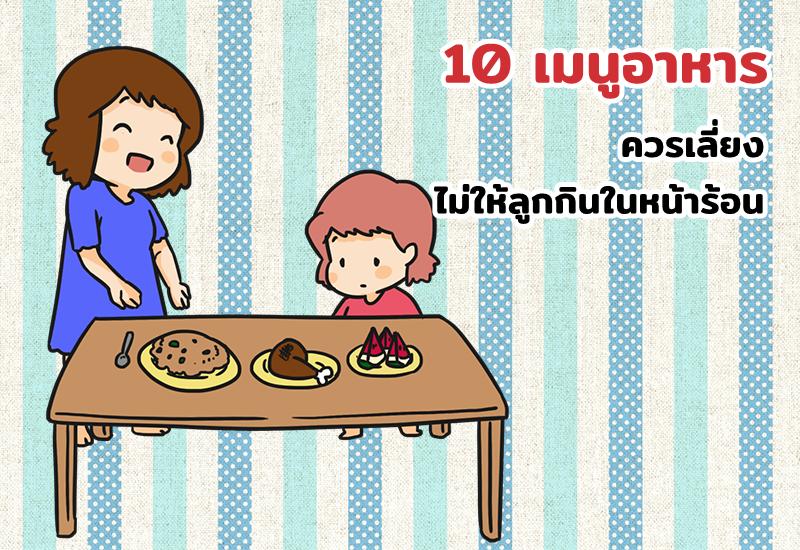 10 เมนูอาหารควรเลี่ยง ไม่ให้ลูกกินในหน้าร้อน