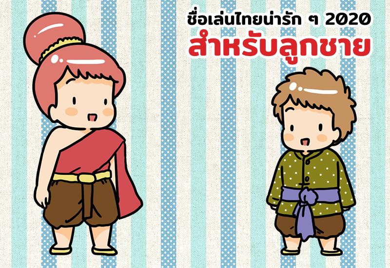 ชื่อเล่นไทยน่ารัก ๆ 2020 สำหรับลูกชาย