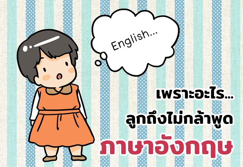 เพราะอะไร...ลูกถึงไม่กล้าพูดภาษาอังกฤษ