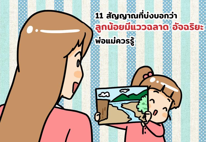 11 สัญญาณที่บ่งบอกว่าลูกน้อยมีแววฉลาด อัจฉริยะ พ่อแม่ควรรู้