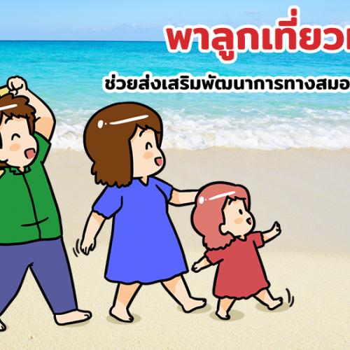 พาลูกเที่ยวทะเล ช่วยส่งเสริมพัฒนาการทางสมองลูกได้ดี
