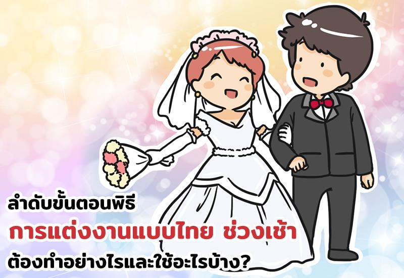 ลำดับขั้นตอนพิธีการแต่งงานแบบไทย ช่วงเช้า ต้องทำอย่างไรและใช้อะไรบ้าง?