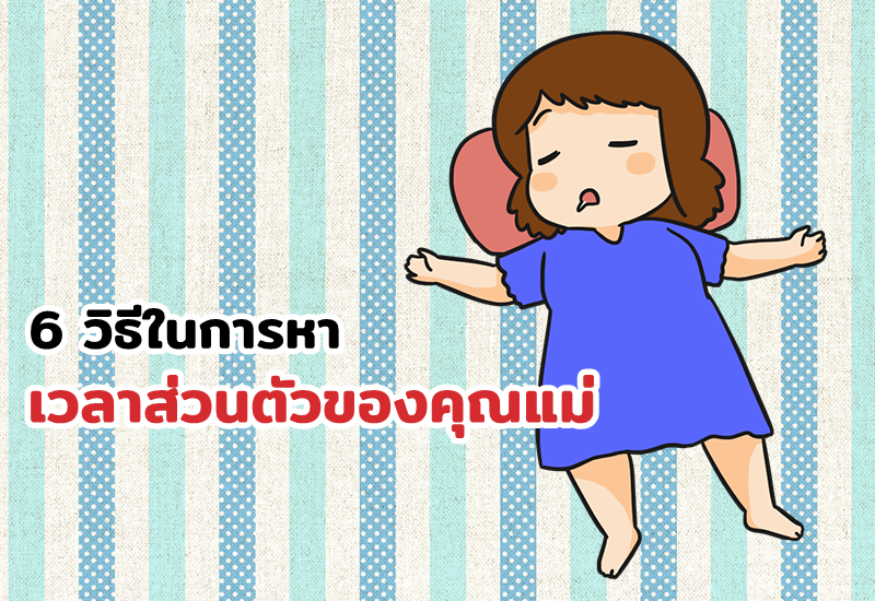 6 วิธีในการหาเวลาส่วนตัวของคุณแม่