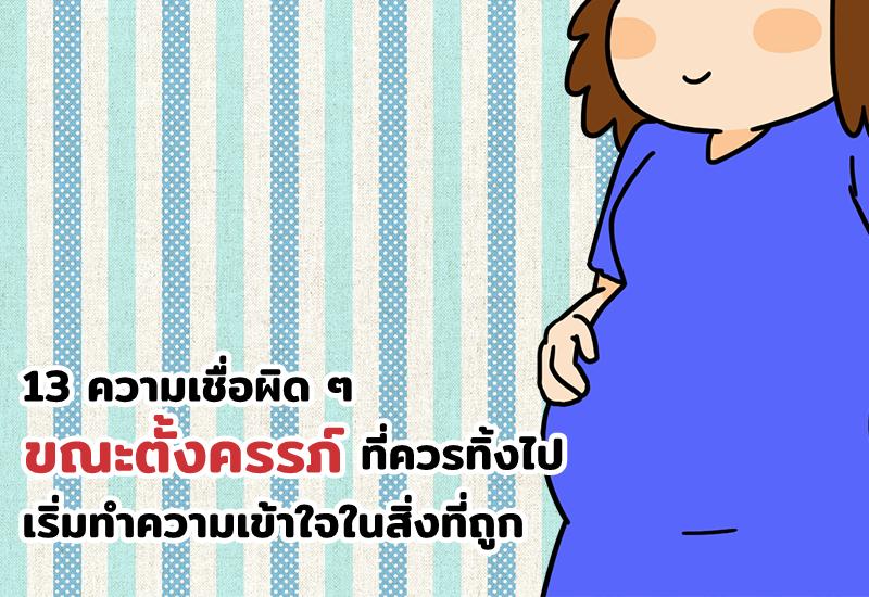 13 ความเชื่อผิด ๆ ขณะตั้งครรภ์ ที่ควรทิ้งไป เริ่มทำความเข้าใจในสิ่งที่ถูก