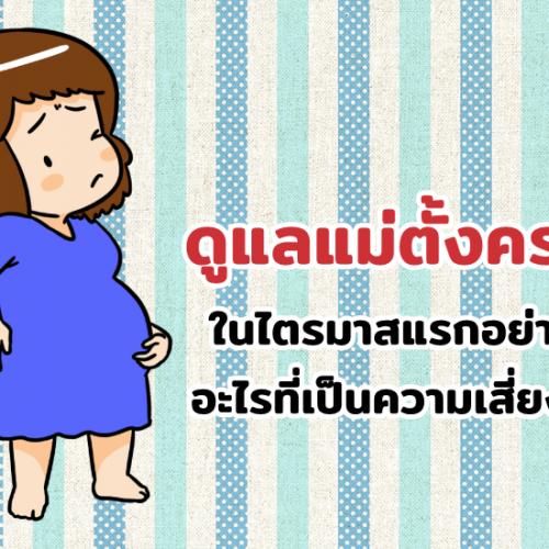ดูแลแม่ตั้งครรภ์ในไตรมาสแรกอย่างไร? อะไรที่เป็นความเสี่ยงบ้าง