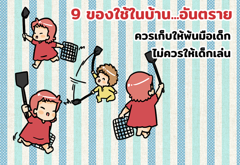 9 ของใช้ในบ้าน...อันตราย ควรเก็บให้พ้นมือเด็ก ไม่ควรให้เด็กเล่น