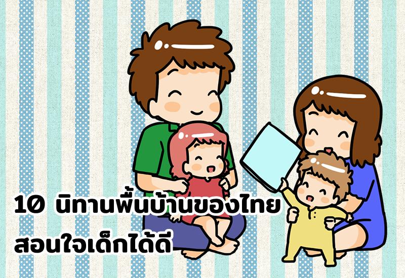 10 นิทานพื้นบ้านของไทย สอนใจเด็กได้ดี