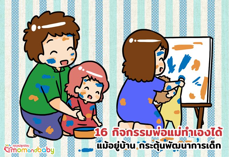 16 กิจกรรมพ่อแม่ทำเองได้แม้อยู่บ้าน กระตุ้นพัฒนาการเด็ก
