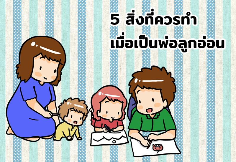 5 สิ่งที่ควรทำ เมื่อเป็นพ่อลูกอ่อน