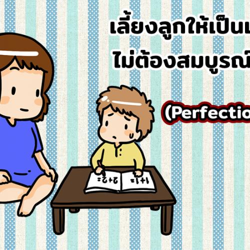 เลี้ยงลูกให้เป็นเด็กที่ไม่ต้องสมบูรณ์แบบ (Perfectionist)