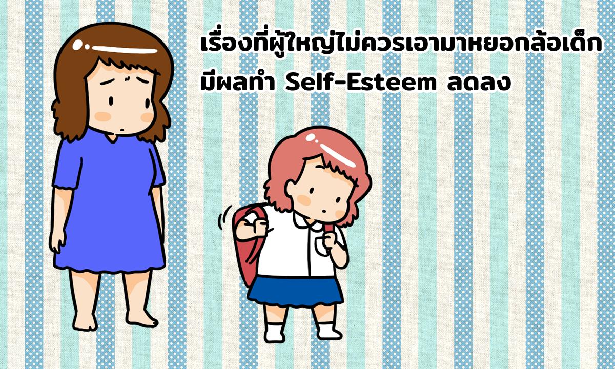 เรื่องที่ผู้ใหญ่ไม่ควรเอามาหยอกล้อเด็ก มีผลทำ Self-Esteem ลดลง