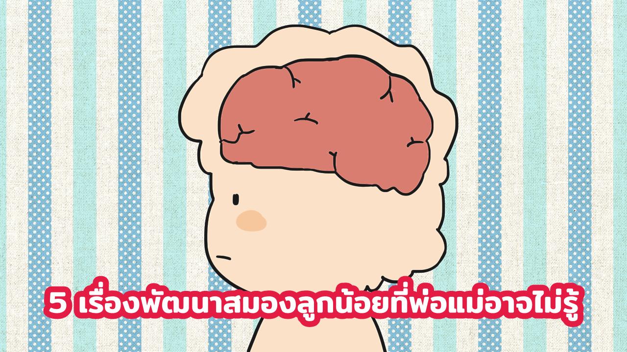 5 เรื่องพัฒนาสมองลูกน้อยที่พ่อแม่อาจไม่รู้