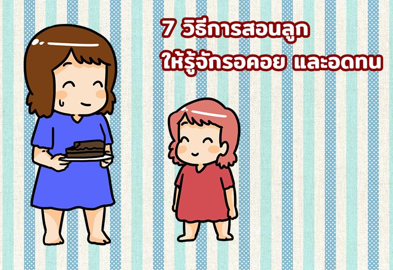 7 วิธีการสอนลูกให้รู้จักรอคอย และอดทน
