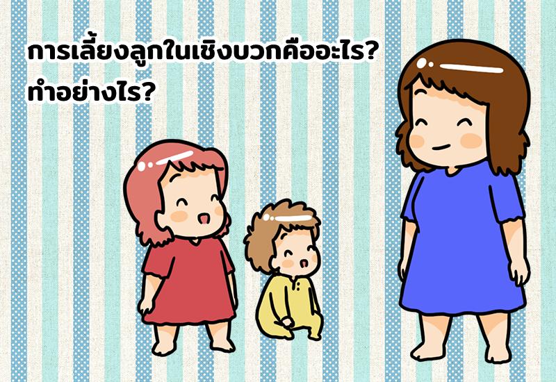 การเลี้ยงลูกในเชิงบวกคืออะไร? ทำอย่างไร?