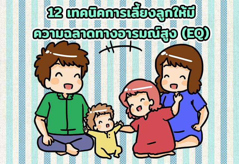 12 เทคนิคการเลี้ยงลูกให้มีความฉลาดทางอารมณ์สูง (EQ)