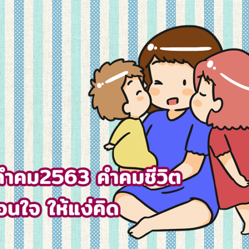 50 คำคม2563 คำคมชีวิต คติสอนใจ ให้แง่คิด