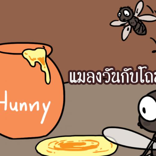 นิทาน อีสป แมลงวันกับโถน้ำผึ้ง