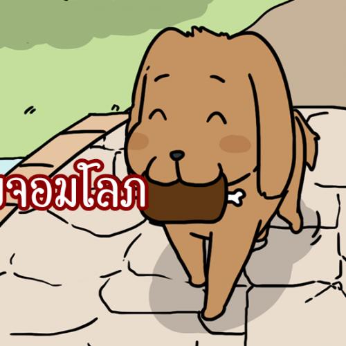 นิทาน อีสป สุนัขจอมโลภ(สุนัขกับเงา)