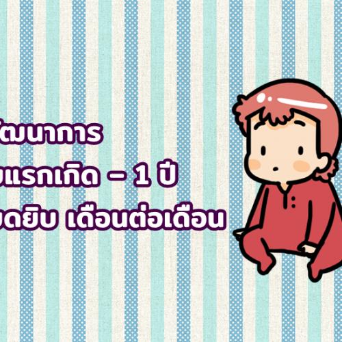 เช็คพัฒนาการลูกวัยแรกเกิด – 1 ปี ระเอียดยิบ เดือนต่อเดือน