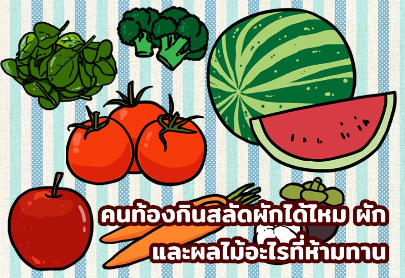 คนท้องกินสลัดผักได้ไหม ผัก และผลไม้อะไรที่ห้ามทาน