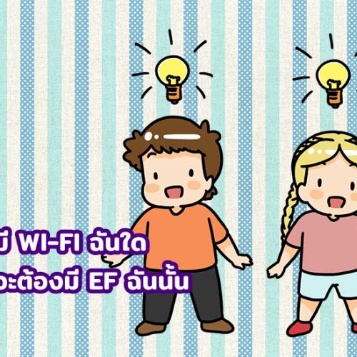 พัฒนา EF โลกนี้มี WI-FI ฉันใดเด็กก็จะต้องมี EF ฉันนั้น