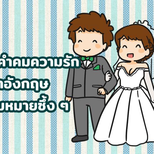 30 คำคมความรัก ภาษาอังกฤษ 2563 ความหมายซึ้ง ๆ
