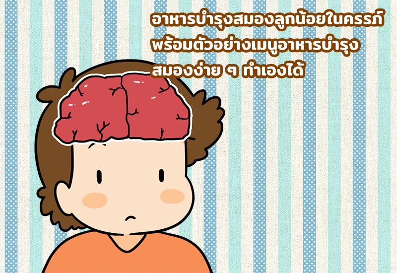 อาหารบํารุงสมองลูกน้อยในครรภ์ พร้อมตัวอย่างเมนูอาหารบำรุงสมองง่าย ๆ ทำเองได้