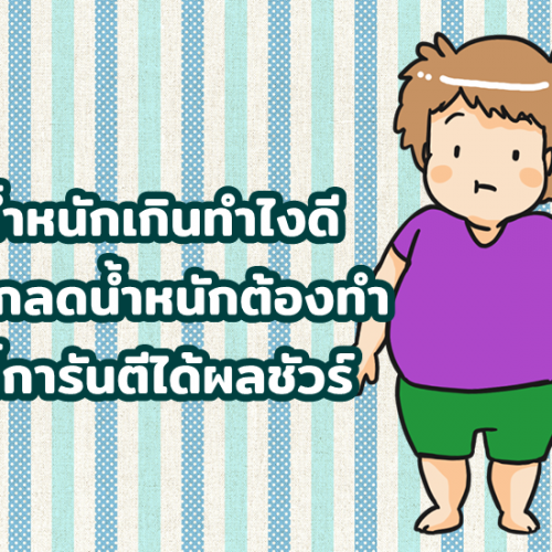ลูกน้ำหนักเกินทำไงดี อยากลดน้ำหนักต้องทำสิ่งนี้การันตีได้ผลชัวร์