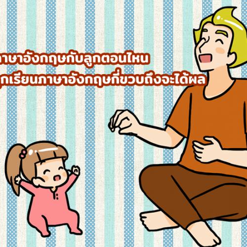 เริ่มพูดภาษาอังกฤษกับลูกตอนไหน ควรให้ลูกเรียนภาษาอังกฤษกี่ขวบถึงจะได้ผล