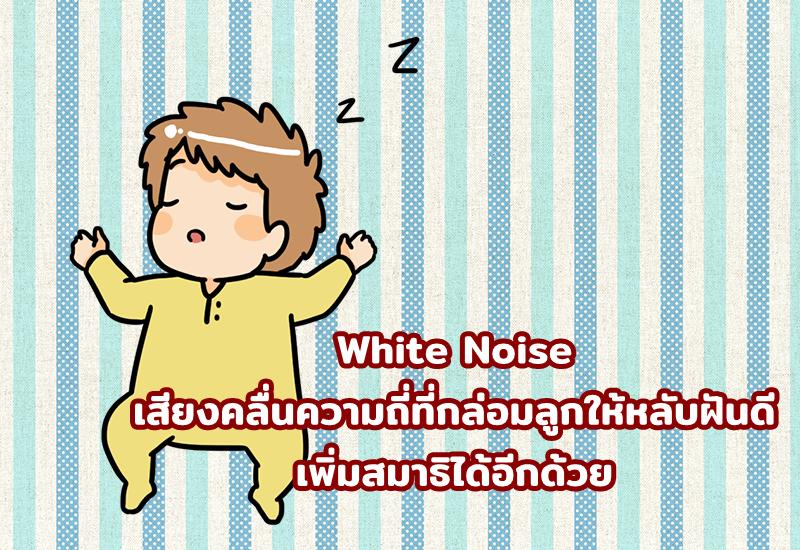 White Noise เสียงคลื่นความถี่ที่กล่อมลูกให้หลับฝันดี เพิ่มสมาธิได้อีกด้วย