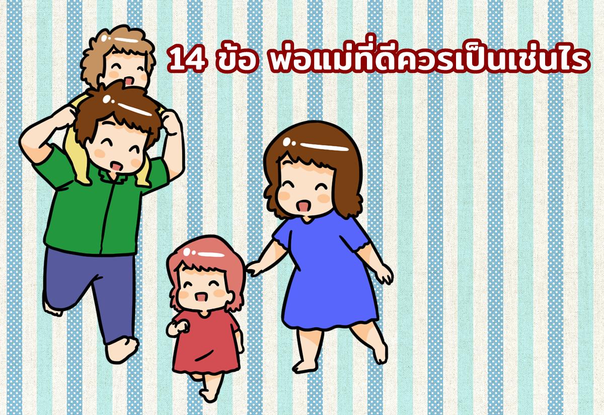 14 ข้อ พ่อแม่ที่ดีควรเป็นเช่นไร