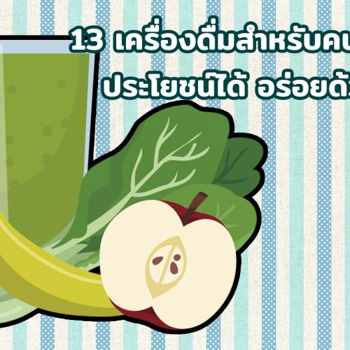 13 เครื่องดื่มสำหรับคนท้อง ประโยชน์ได้ อร่อยด้วย