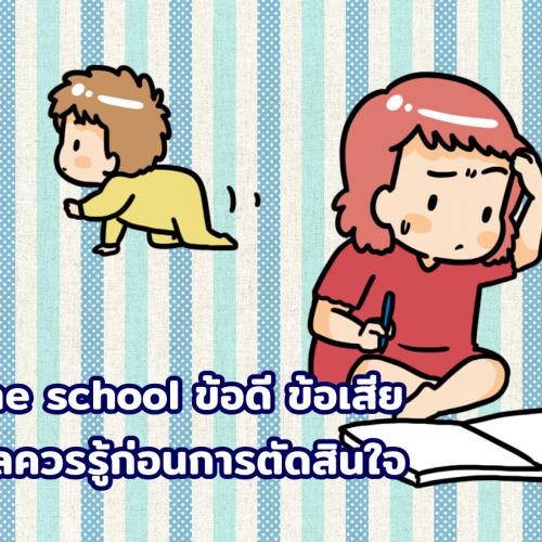 Home school ข้อดี ข้อเสีย ข้อมูลควรรู้ก่อนการตัดสินใจ