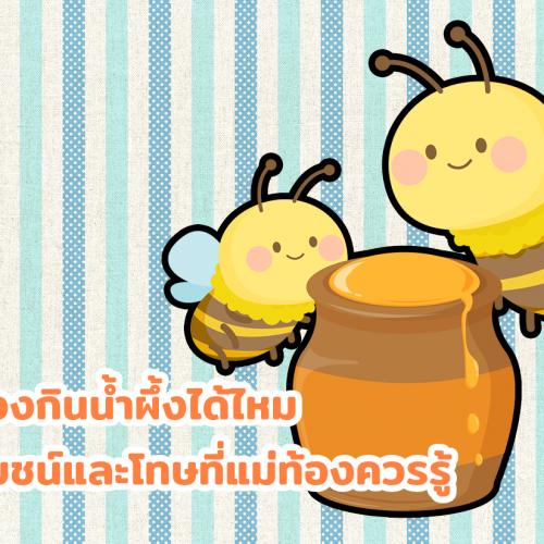 คนท้องกินน้ำผึ้งได้ไหม ประโยชน์และโทษที่แม่ท้องควรรู้