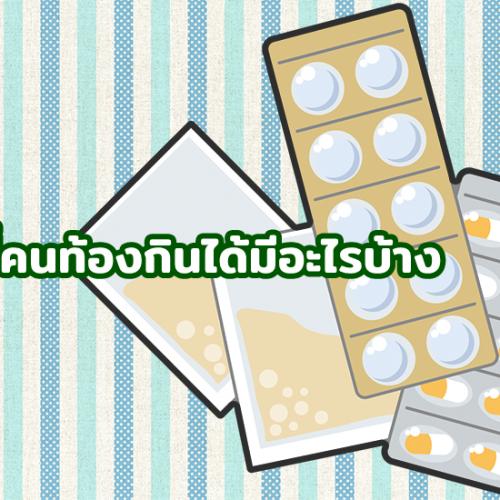 ยาที่คนท้องกินได้มีอะไรบ้าง