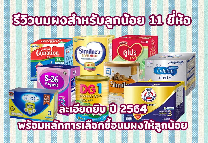 รีวิว นมผง สำหรับลูกน้อย 11 ยี่ห้อ ละเอียดยิบ ปี 2564 พร้อมหลักการเลือกซื้อนมผงให้ลูกน้อย