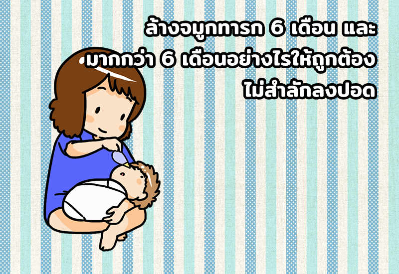 ล้างจมูกทารก 6 เดือน และมากกว่า 6 เดือนอย่างไรให้ถูกต้อง ไม่สำลักลงปอด
