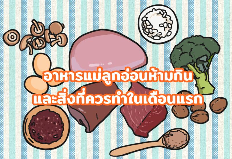 อาหารแม่ลูกอ่อนห้ามกิน และสิ่งที่ควรทำในเดือนแรก