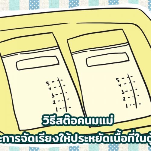 วิธีสต๊อก นมแม่ และการจัดเรียงให้ประหยัดเนื้อที่ในตู้เย็น