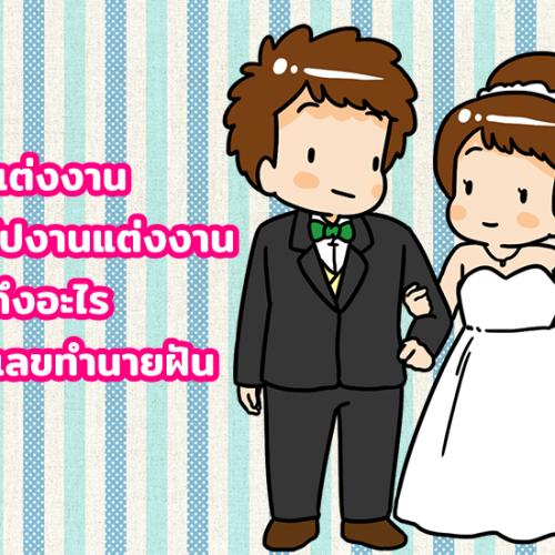 ฝันว่าแต่งงาน ฝันว่าไปงานแต่งงาน หมายถึงอะไร พร้อมเลขทำนายฝัน