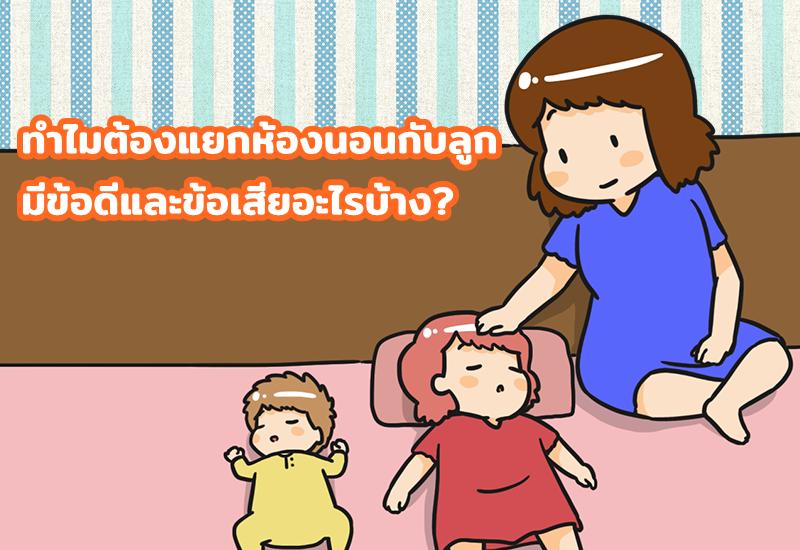 ทำไมต้องแยกห้องนอนกับลูก มีข้อดีและข้อเสียอะไรบ้าง?